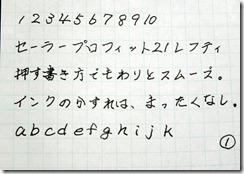 プロフィット21レフティ 左利き 持ち方 普通 筆跡 写真