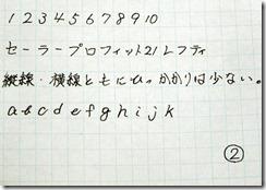 プロフィット21レフティ 左利き 持ち方 押して書く 筆跡 写真