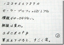 プロフィット21レフティ 左利き 持ち方 巻き込む 筆跡 写真
