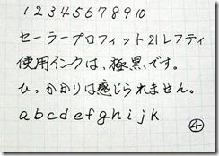 プロフィット21レフティ 左利き 持ち方 書きやすい 筆跡 写真