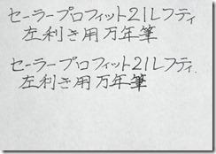 プロフィット21レフティ 左利き 筆跡 比較 ボールペン 写真