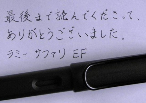 サファリ 筆跡 写真