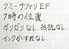 サファリ 左利き 持ち方 普通 筆跡 写真