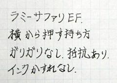 サファリ 左利き 持ち方 押して書く 筆跡 写真