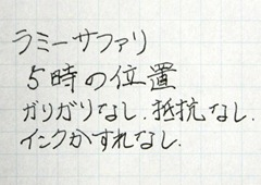 サファリ 左利き 持ち方 書きやすい 筆跡 写真