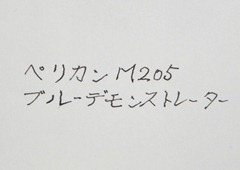 m205_write01