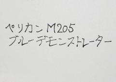 m205_write04