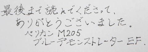 m205_write06