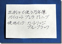プレラ 左利き 持ち方 書きやすい 筆跡 写真