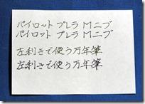 プレラ 左利き 筆跡 比較 ボールペン 写真