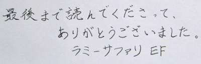 ラミー サファリ 左利き 書いた 筆跡