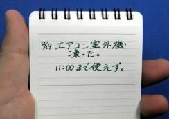 メモ帳 ニーモシネ 筆跡 1行
