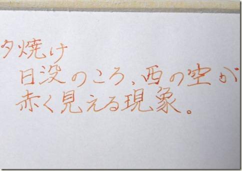 ink_yuyake05